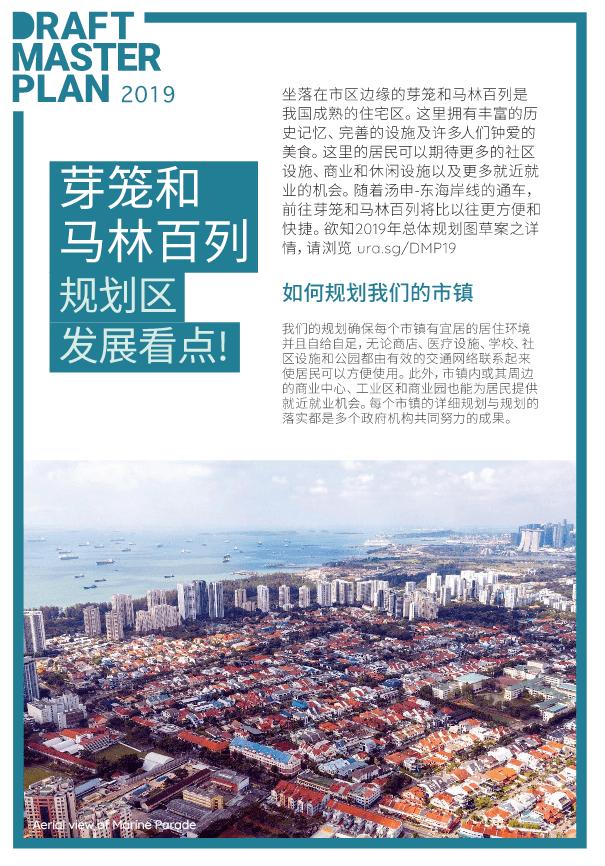 Mori-Geylang-marine-parade-Ura-Masterplan-Chinese-1